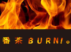 茶番BURNバナー