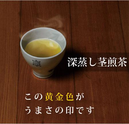 茎茶トップイメージ