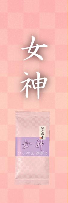女神_深蒸し掛川茶