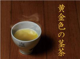 徳用茎茶へバナー